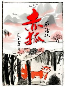 赤狐历险记