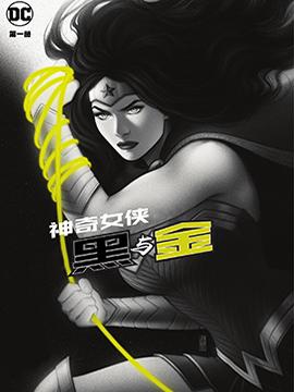 神奇女侠-黑与金