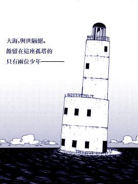 孤塔的空殼