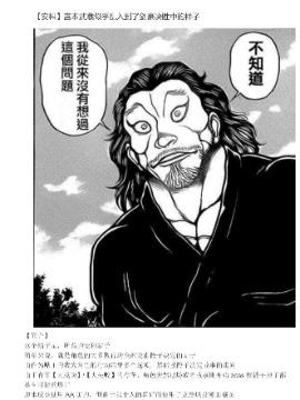 【安科】宫本武藏似乎乱入到了剑豪决胜中的样子