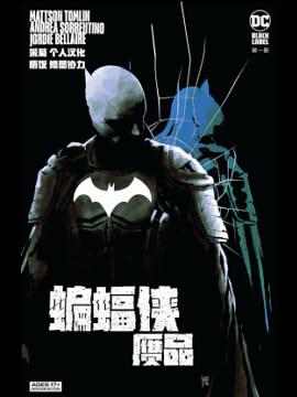 蝙蝠侠-赝品