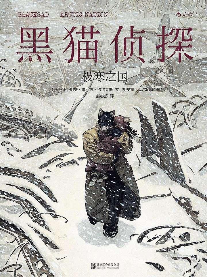 黑猫侦探:极寒之国