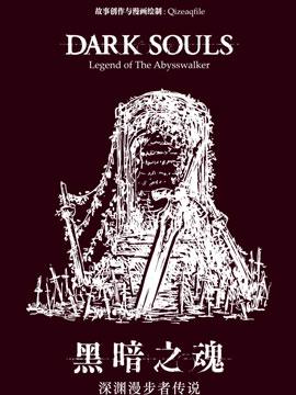 黑暗之魂:深渊漫步者传说