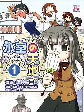 冰室的天地 Fate/school life