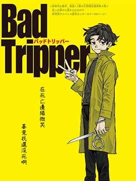 Bad Tripper