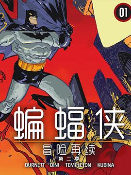蝙蝠侠-冒险再续第二季