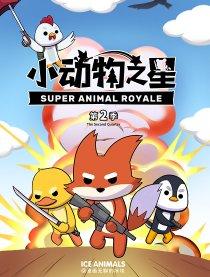 小动物之星·第2季