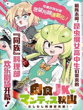肉食JK螳螂秋山〜虫虫料理研究部!〜