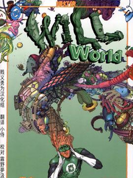 绿灯侠:意志世界