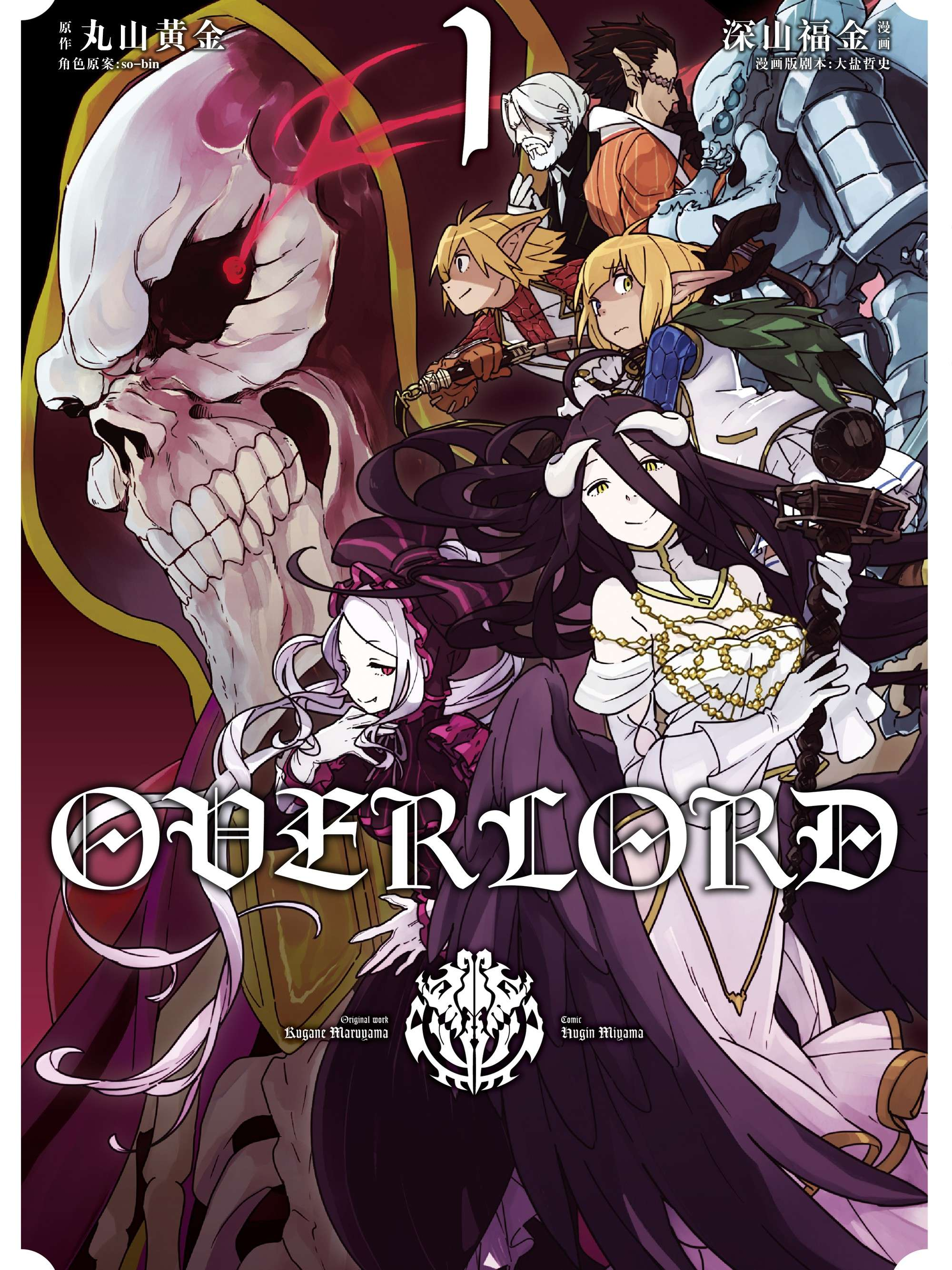 OVERLORD 不死者之王