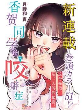 香贺同学的咬癖症